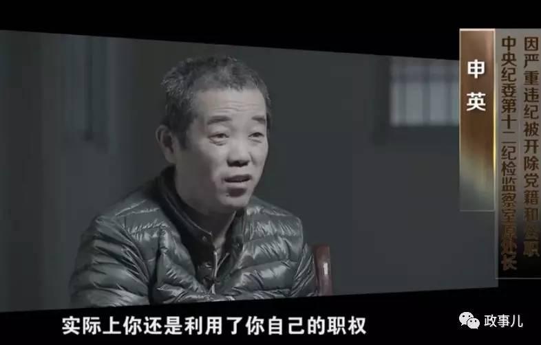 """中纪委 袁卫华_中纪委八大""""内鬼""""干了啥?-搜狐新闻"""