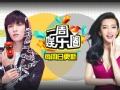 《一周娱乐圈片花》第83期 李冰冰认爱小男友 姚晨年终奖送员工空气净化器