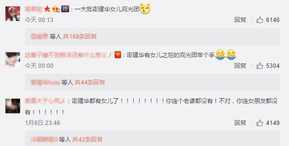 """霍建华荣升爸爸 """"留守儿童""""胡歌微博再度沦陷"""