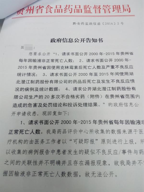 贵州省食药监局给田毅伟的部分政府信息公开答复。