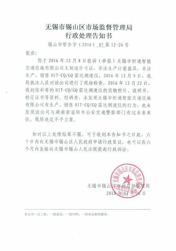 """湖南交警用""""山寨""""测速仪执法称有检定证书"""