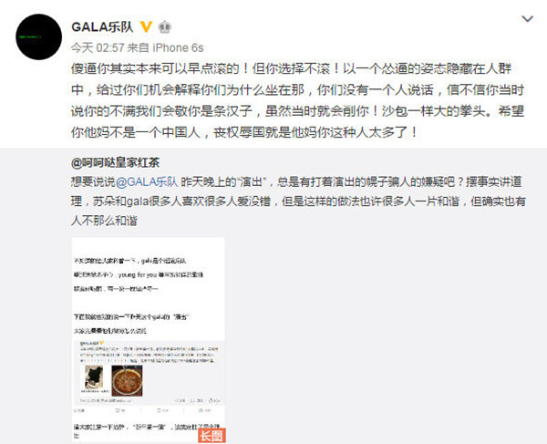 GALA乐队微博截图