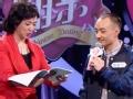 《东方卫视中国式相亲片花》第二期 男厨师相亲失败18次 自编奇葩婚恋指南被嫌弃