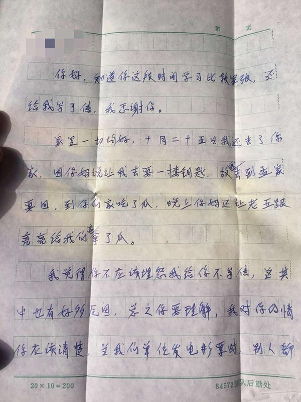 """网友晒出母亲26年前写给父亲的信 结束称""""笔下亲吻"""""""