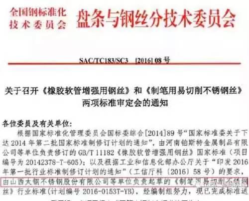 """这份文件显示,太钢完成了笔尖钢制定标准的工作!""""闻新则喜、闻新则动、以新制胜""""。小小""""笔尖""""拷问,给中国制造带来巨大启示。一支司空见惯的中国笔,书写出的是创新驱动的中国力量。"""