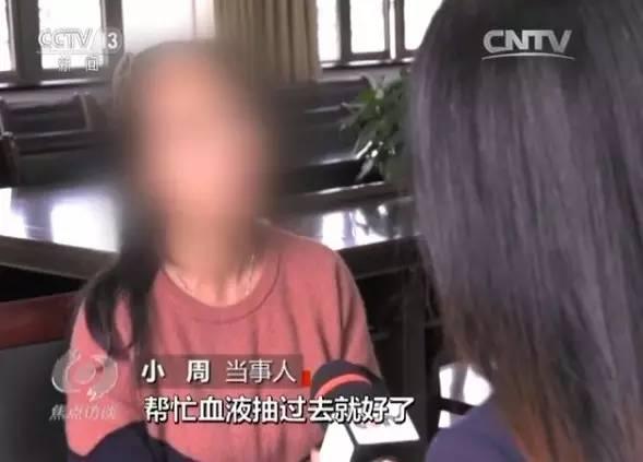 """周某是一家香港医疗中介服务公司在内地的""""驻地医生"""",曾在私人医院做过收银员,她专门负责为孕妇采血,并邮寄给这些中介公司。但周某本人表示,自己不是医生,没有医师的资格证,也不会抽血,但有时候还是会在一些出租房里替人抽血。"""