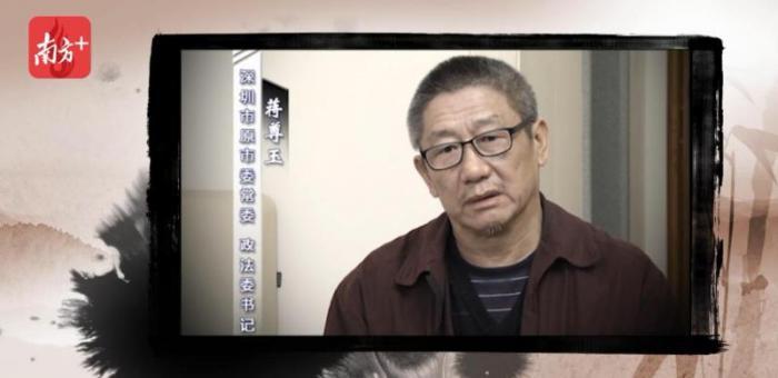 深圳市委原常委、原政法委书记蒋尊玉