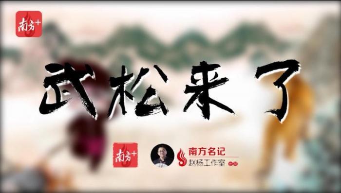 《武松来了》是广东首款反腐题材脱口秀节目。