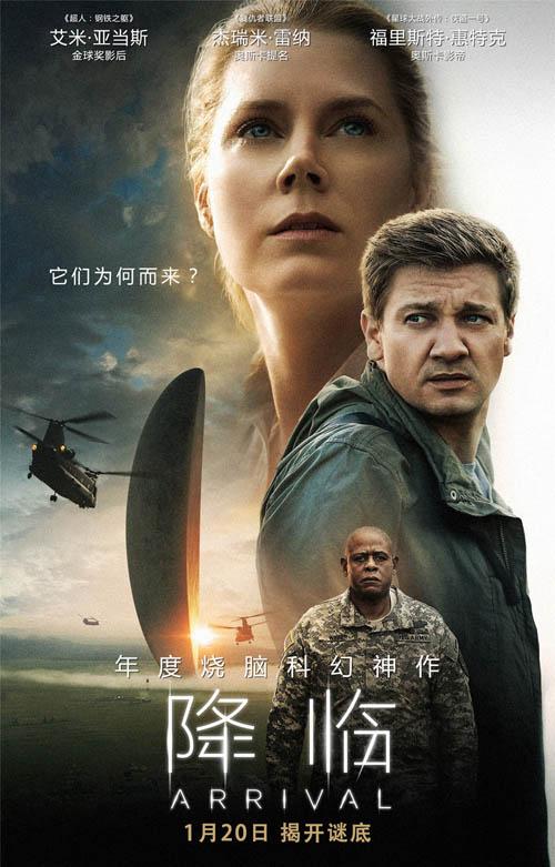 《降临》定档海报