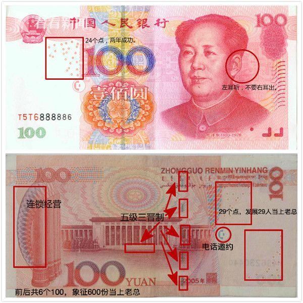 """传销职员宣扬2005版公民币""""隐藏""""职业玄机。"""