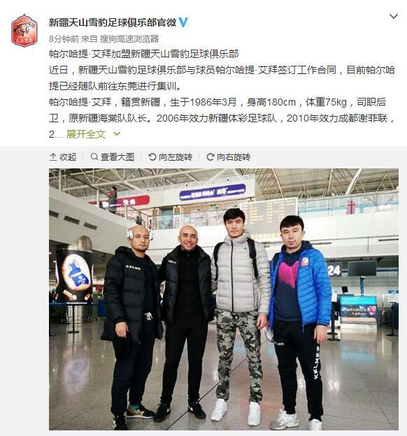 新疆队官方宣布艾拜正式加盟 盼起到传帮带作用-搜狐体育