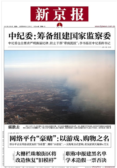 """《新京报》的头版强调的是""""筹备组建国家监察委"""""""