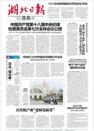 《湖北日报》刊登了公报