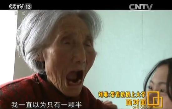 自从搬出学生宿舍来和奶奶同住,刘琳也基本告别了学校的食堂一日三餐,她都亲自动手。除了尽可能把食物做得细软,刘琳还经常变换花样,好让奶奶更有胃口 。