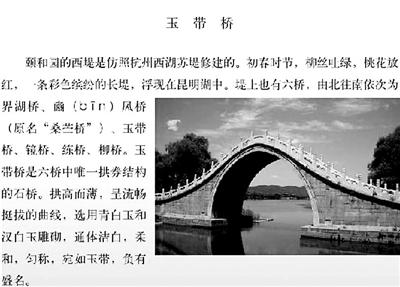网友称教材中玉带桥的配图实为绣漪桥