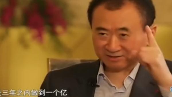 王健林:先定一个能达到的小目标比如挣它一个亿