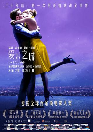 《爱乐之城》主海报