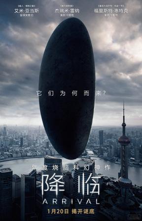 《降临》海报之降临中国