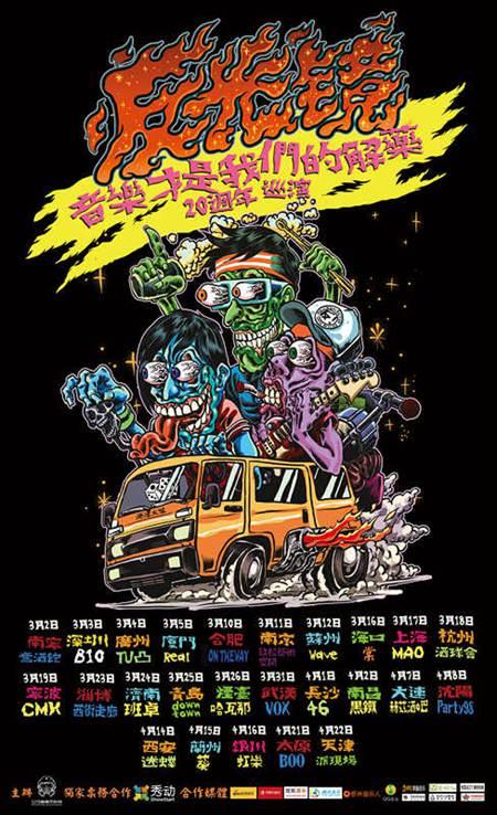 反光镜乐队2017巡演路线海报