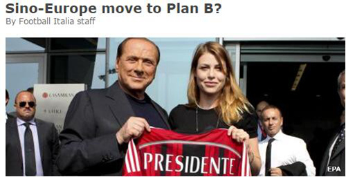 中欧体育收购米兰准备B计划 贷款3.2亿完成交易