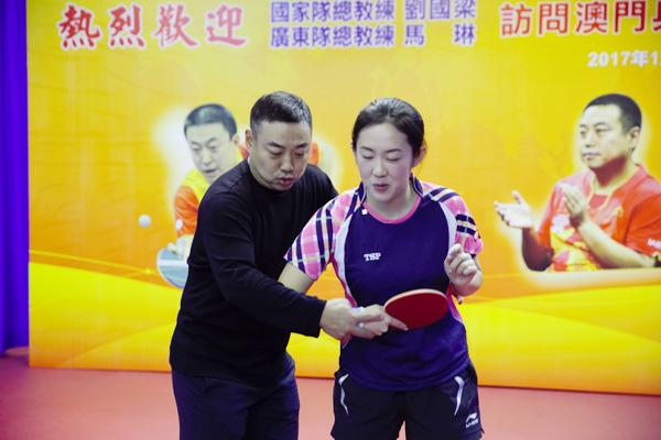 刘国梁总教练为澳门运动员指导技术动作