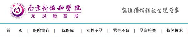 南京新协和不孕不育医院官网的品牌展示。