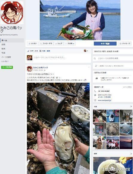 日本核灾区现巨型生蚝?日驻华使馆:放心吃!
