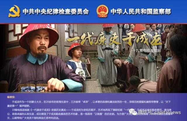 2014年9月,新上任的山西省委书记王儒林将自己入晋调研的第一站定在了山西反腐的重灾区�O�O吕梁,这里也是于成龙的故乡。