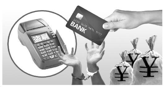 重庆破获重特大银行伪卡盗刷案 1500余人受害