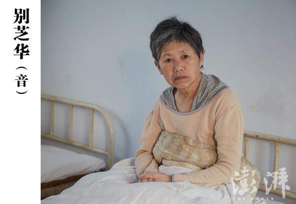 别芝华(音),女,50岁左右。2016年2月2日,由郑州洁云路分局民警送到医院,当时该病人在郑州客运总站流浪,自述有两个孩子。