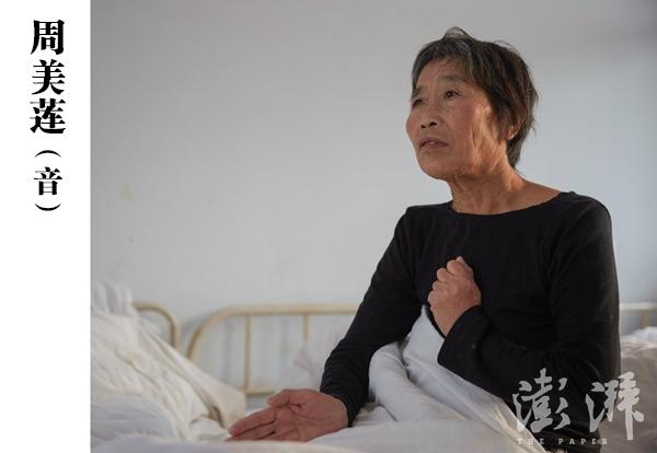 周美莲(音),女,60岁。由郑州市马寨分局送到医院。该病人在郑州市二七区马寨镇王庄村三组被人发现,当时神志不清、自言自语,并随地大小便。