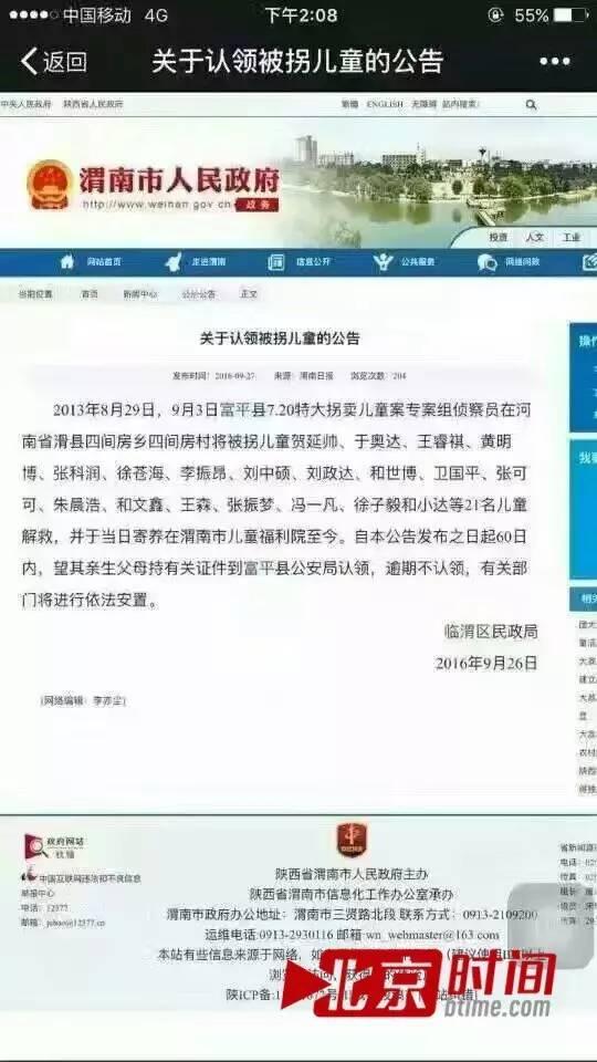 为遮丑?陕西富平21名婴儿被贩卖 解救3年后官方才发认领公告