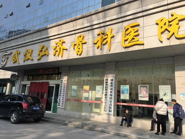中原实业集团旗下的武汉弘济骨科医院。