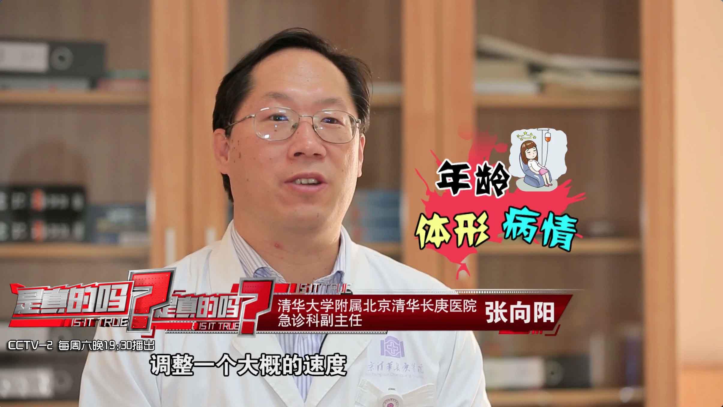 """中国人民解放军总院第一附属医院急救部副主任医师刘红升表示:""""在输液时私自调快点滴速度是有极大的危害性的。因为针对每个病人的不同情况,医生会专门嘱咐护士给病人调整相应的点滴速度,但病人并不具备这种医学知识,如果自己调了,就会带来一些临床危害。比如输液速度调快了,可能会导致胸闷、憋气,甚至会出现更严重的临床症象,如呼吸困难、氧饱和度下降,以至于双肺的哮鸣音等等,这就需要急救了。"""""""