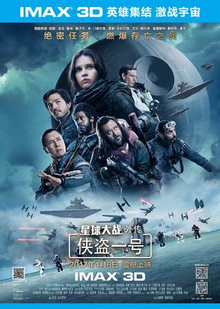 《侠盗一号》IMAX版海报