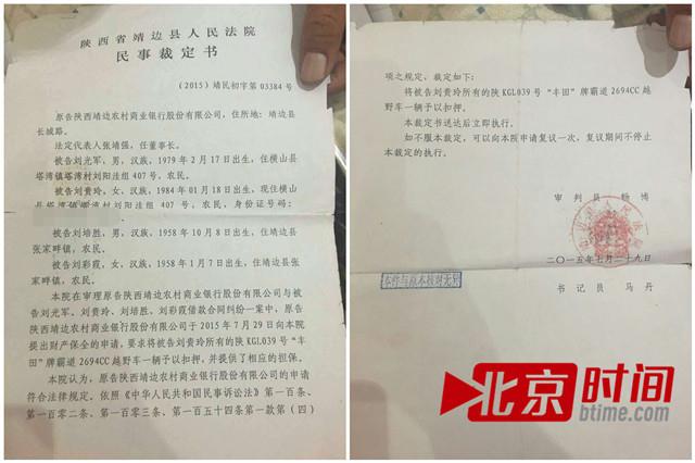法院第一次裁定扣押越野车 图/北京时间