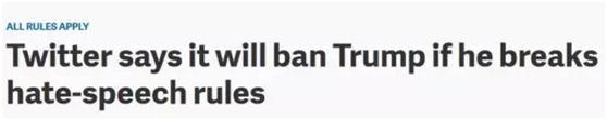 (推特表示若特朗普违反仇恨言论规则,将封其账号)