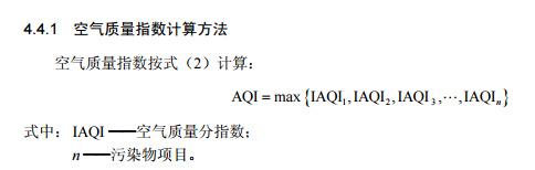 相关规定中的AQI和IAQI换算公式,这意味着AQI最高值也为500。