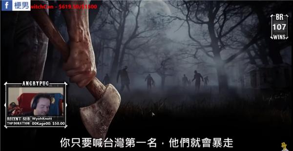 台湾主播玩H1Z1装福建人 被逼唱国歌现本相