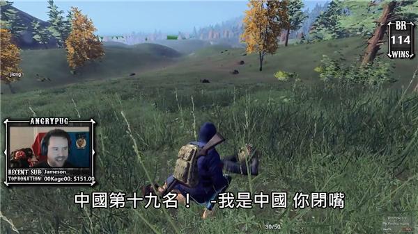 """一个叫Angrypug的美国玩家,还会在说完""""Taiwan NO.1""""以后放一段《三民主义歌》,进一步激愤大陆玩家……"""