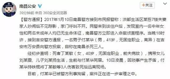 南昌市公安局官方微博发布通报