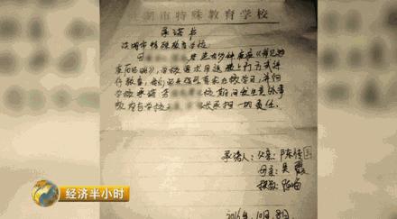 陈传国:他叫我这个月底把这个存折本子带上,如果你不带上来,你写这个承认书也是没效的。