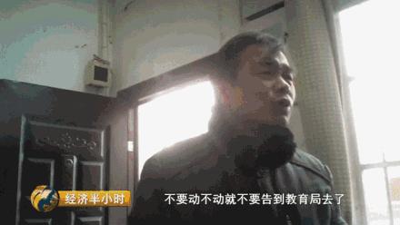 湖北省洪湖市特殊教育学校校长 刘中华:这不是我的规定,这是国家的规定,你问国家去。