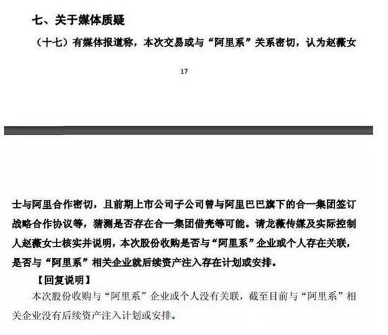 """对此,龙薇传媒回复称:""""本次股份收购与'阿里系'企业或个人没有关联,截至目前与'阿里系'相关企业没有后续资产注入计划或安排。"""""""