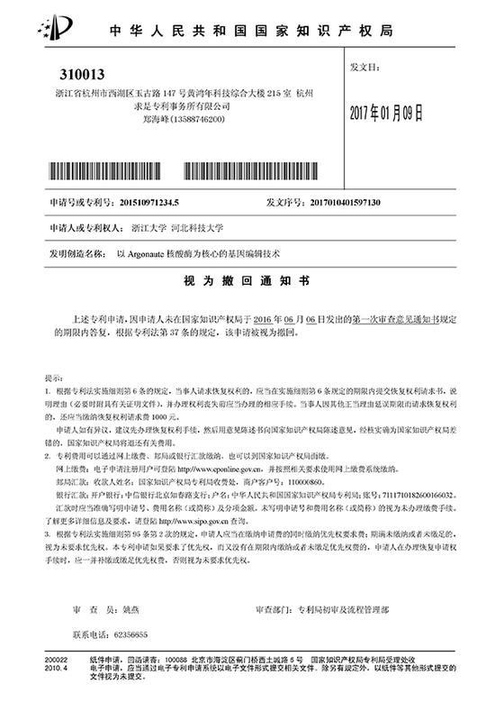 来源:国家知识产权局中国及多国专利审查信息查询网站
