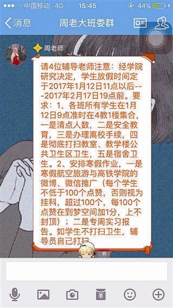 四川一高校寒假作业被指奇葩:给微信微博点赞不过百视为挂科