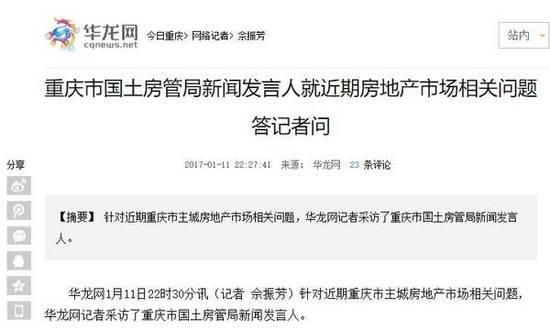 图片来源:华龙网