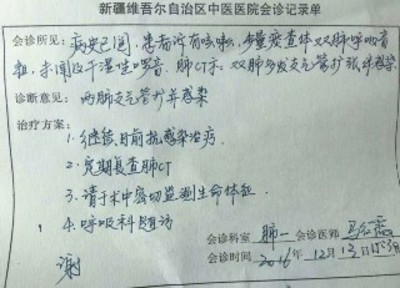 走红朋友圈的马红霞医生手写会诊记录单。 图片来自网络