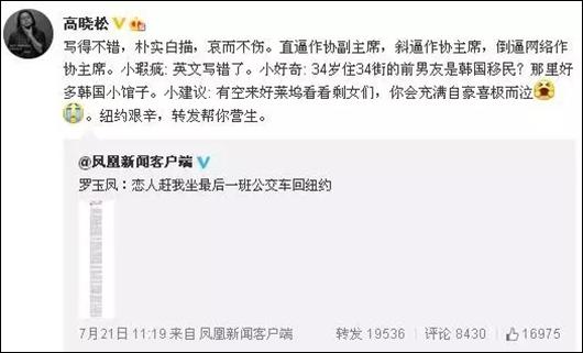高晓松在微博夸赞凤姐