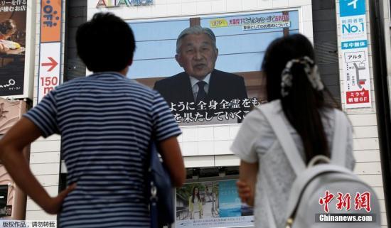 据日媒报道,日本天皇当地时间2016年8月8日下午3点通过视频表达了作为象征天皇关于公务的想法,显示出欲实现生前退位的强烈愿望。图为民众通过大屏幕观看天皇的视频讲话。